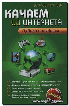 Интернет, программы, полезные советы: Компьютерный бестселлер: Качаем из Интернета. Азбука халявщика.