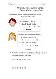 μαθηματικά β΄δημοτικού β΄τεύχος Word Search, Words, School, Maths, Life, Horse