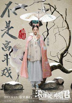2015.08.13《滚蛋吧!肿瘤君》——导演:韩延