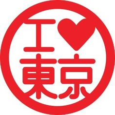 I love 東京(Tokyo) Japan Art, Tokyo Japan, Tokyo Olympics, 2020 Olympics, Japan Logo, Come Fly With Me, Turning Japanese, Nihon, Pasta