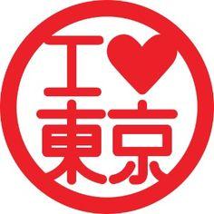 I love Tokyo sign ---