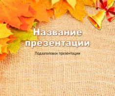 школа и осень