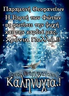Name Day, Greek Quotes, Christmas And New Year, Anastasia, Good Morning, Diy And Crafts, Projects To Try, Names, Education