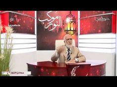 والتي لم تمت في منامها - موكب النور (11) - عمر عبد الكافي رمضان 2014 - YouTube