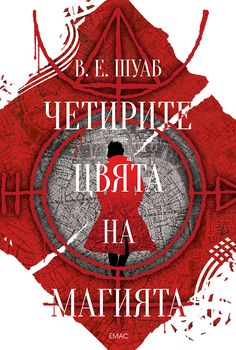 Cover design for the Bulgarian edition of A Darker Shade of Magic