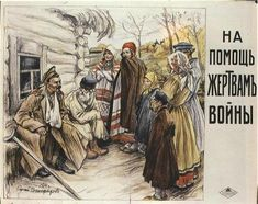 """To the aid for victims of the war"" charity poster (Russian Empire, 1914, by Sergei Vinogradov)"