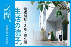 之間 Advertising, Real Estates, Banner, Poster, House, Picture Banner, Real Estate, Banners, Haus