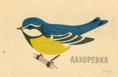 russian matchbox label | Jane McDevitt | Flickr Bird Illustration, Graphic Design Illustration, Graphic Art, Vintage Posters, Vintage Art, Vintage Labels, Matchbox Art, Art Brut, Mid Century Art