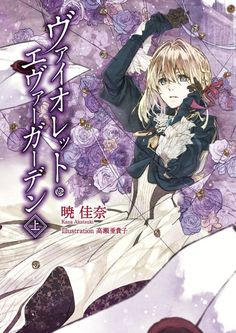 'Violet Evergarden' Anime in Production by Kyoto Animation