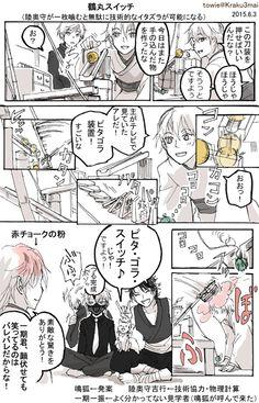 ツイッターログまとめ3【刀剣乱舞】 [3]