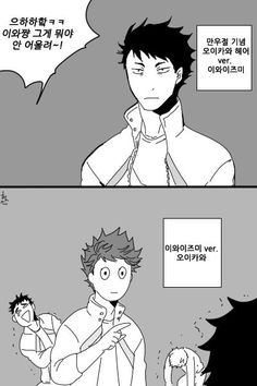 ㅋㅋㅋㅋㅋㅋㅋㅋㅋ이거보고 숨너머감ㅋㅋㅋㅋㅋ Iwaoi, Oikawa, Haikyuu, Anime Style, Memes, Movie Posters, Pictures, Random Stuff, Manga