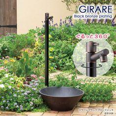 立水栓 水栓柱 ガーデニング ジラーレ ブラックブロンズメッキ GIRARE 蛇口付き 水回り ガーデン水栓柱