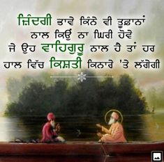 Gurbani Quotes, True Quotes, Best Quotes, Indian Philosophy, Punjabi Quotes, Quotes About God, Faith In God, Best Quotes Ever, True Words