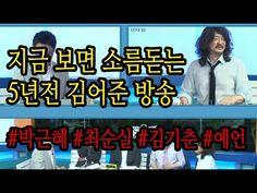지금보면 소름돋는 5년전 김어준 방송(요약본) _ 박근혜, 최순실, 김기춘 묘사