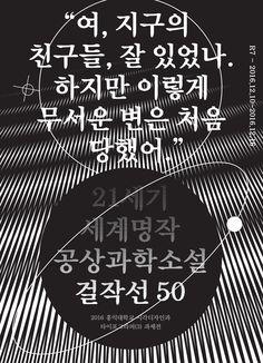 hanguel, korean moving poster dagekocastle.tumblr.com/