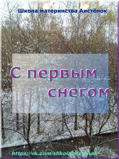 С первым снегом!   Зима ⛄️⛄️⛄️не за горами! На улице уже выпал ⛄️❄️первый снег❄️⛄️, с чем Вас и поздравляю!