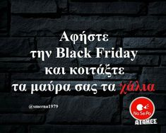 Funny Greek Quotes, Funny Quotes, Black Friday, Have Fun, Jokes, Lol, Pictures, Smile, Humor