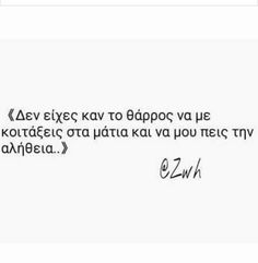 Greek Quotes, Movie Quotes, Qoutes, Math, My Love, Life, Inspiration, Greek, Film Quotes