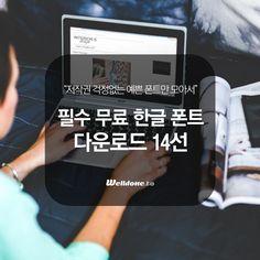 글 자세히 보기 | 포트폴리오 SNS Welldone.to Web Design, Smart Design, Typography Poster, Packaging Design, Life Hacks, Infographic, Cool Designs, Fonts, Presentation