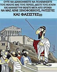 Αποτέλεσμα εικόνας για αρκασ ο προφήτησ οργίζεται Politics, Comic Books, Lol, Baseball Cards, Comics, Memes, Funny Stuff, Quotes, Greece