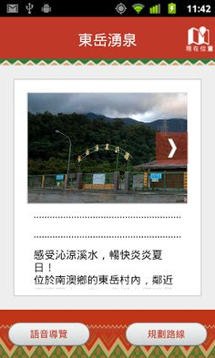 This system is the most complete and convenient navigation system in Nanao, providing a wealth of tourist attractions recommended itinerary and introduction!! <p>The system provides features include: <br>1 Basic information about tourist attractions, incl