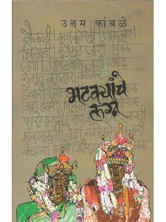 Buy Marathi Book Bhatakyache Lagna From MarathiBoli.