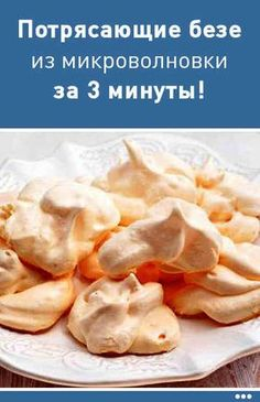 Потрясающие безе из микроволновки всего за 3 минуты! Candy Recipes, Baking Recipes, Sweet Recipes, Dessert Recipes, Russian Desserts, Russian Recipes, Good Food, Yummy Food, Sweet Cookies