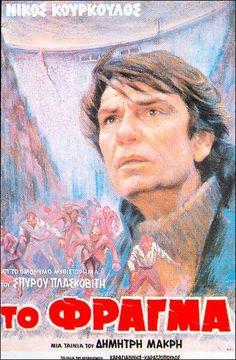 Η ταινία προβλήθηκε τη σεζόν 1982-83 έκοψε 62.957 εισιτήρια και ήρθε 19η από τις 48 ταινίες