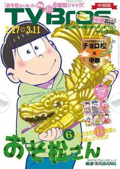 Magazine-Choromatsu