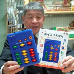 Manufacturers here have produced a talking version of a 400-year-old counting device.  The Voice Soroban abacus, is aimed at children, beginners of abacus learning, people with hearing and visual disabilities and foreigners.