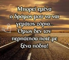 Motivational Quotes, Inspirational Quotes, Greek Quotes, True Words, Philosophy, Best Quotes, Health Tips, My Life, Wisdom