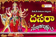 Happy Dasara Greetings Quotes in telugu, Navratri 2016 Wishes Whatsapp Status Quotes, Messages, Greetings