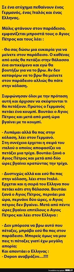 Funny Greek, Out Loud, Jokes, Humor, Husky Jokes, Humour, Memes, Funny Photos, Funny Humor