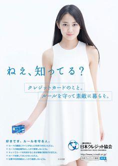 吉本実憂・クレジットカード啓発キャンペーン・イメージモデル