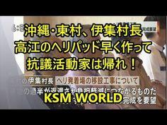 【KSM】沖縄・東村、伊集村長 『高江のヘリパッド早く作って!抗議活動家は帰れ!』 稲田防衛大臣訪問