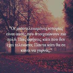 Μισοτελειωμένες ιστορίες..........