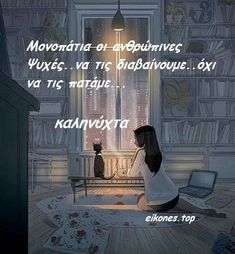 Good Night, Good Morning, Greek Quotes, Sweet Dreams, Love Quotes, Sad, Mindfulness, Words, Pictures