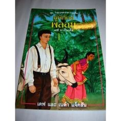 Thai Language version The Hidden Jewel By Amy Carmichael Amy Carmichael story in Thai 134 pages Autor Dave & Neta Jackson