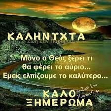 Good Morning Coffee, Good Morning Good Night, Good Night Quotes, Day Wishes, Greek Quotes, Picture Quotes, Positive Quotes, Spirituality, Good Night