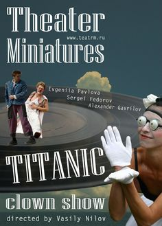 Титаник. Театр Миниатюръ.