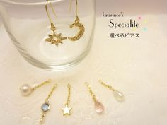 Lucky Moon&Star 選べるピアス@1080