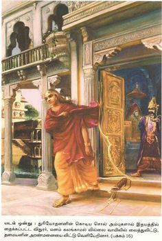 SB 3.1.16: Thus being pierced by arrows through his ears and afflicted to the core of his heart, Vidura placed his bow on the door and quit his brother's palace. He was not sorry, for he considered the acts of the external energy to be supreme.