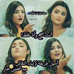 Arabic Quotes Tumblr, Arabic Memes, Arabic Funny, Funny Arabic Quotes, Funny Qoutes, Funny Phrases, Funny Picture Jokes, Funny Pictures, Instagram Picture Quotes