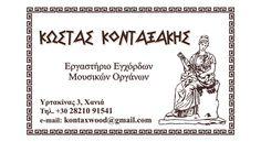 Κονταξάκης Κώστας - Εμπόριο ξυλείας για οργανοποιούς, Service μουσικών οργάνων