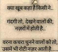 Real Life Quotes, Badass Quotes, Reality Quotes, True Quotes, Funny Quotes, Inspirational Quotes In Hindi, Love Quotes In Hindi, Love Heart Images, Positive Attitude Quotes