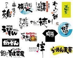 筆文字工房「あいぽっぷ」店舗ロゴ・商品ロゴ・POP・ベクトル筆文字