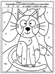 √ Color by Numbers Worksheets Beach. 9 Color by Numbers Worksheets Beach. 8 Color by Numbers Worksheets Beach Number Worksheets Kindergarten, Kindergarten Colors, Worksheets For Kids, Printable Worksheets, Printable Coloring Pages, Coloring Worksheets, Free Printable, Art Worksheets, Pre Kindergarten