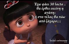 ... Funny Greek Quotes, Funny Quotes, Minions, Funny Times, Funny Thoughts, True Words, Just For Laughs, Laugh Out Loud, Beautiful Day
