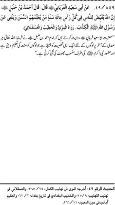 Al Minhaj us Sawi Page # 746