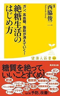 Amazon | ガン、高血糖、脂肪が消えていく! --絶糖生活のはじめ方 (廣済堂健康人新書) | 西脇俊二 | 糖尿病 通販